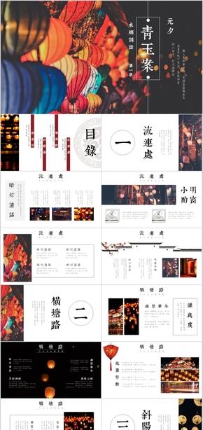 【水烟词话】第一章 青玉案 复古画报 古典中国风PPT模板