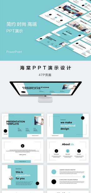 商务高端计划总结PPT模板