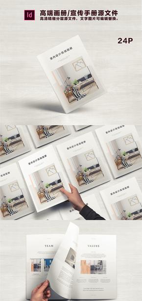 室内设计高端A4画册模板