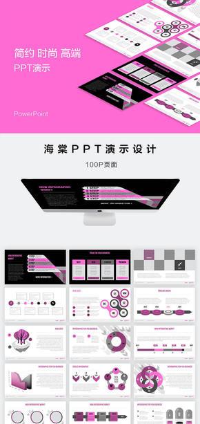 粉色商务图表PPT模板