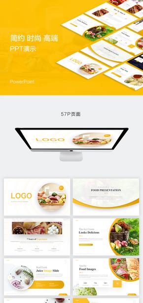 高端餐饮食物PPT模板