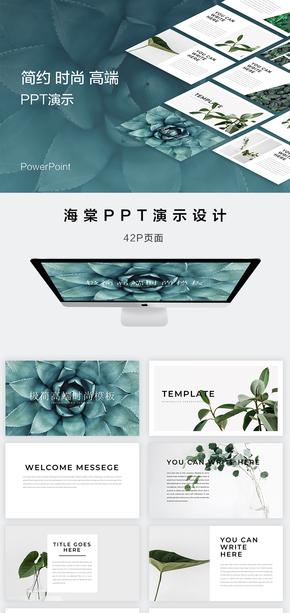 极简高端时尚PPT模板