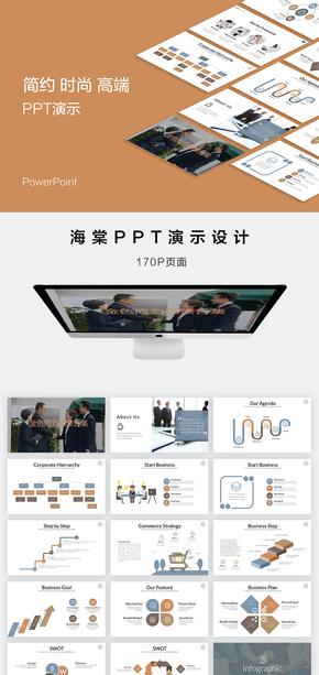 商务金色图表PPT模板