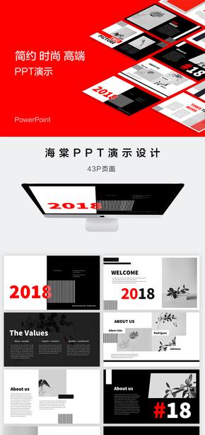 2018年黑红色高端公司业务简约PPT模板