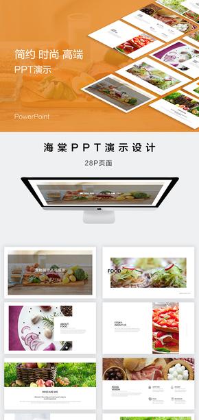 食物高端PPT模板