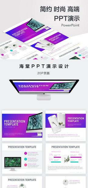 紫色高端PPT模板