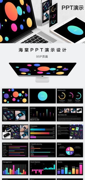 黑色简约keynote模板