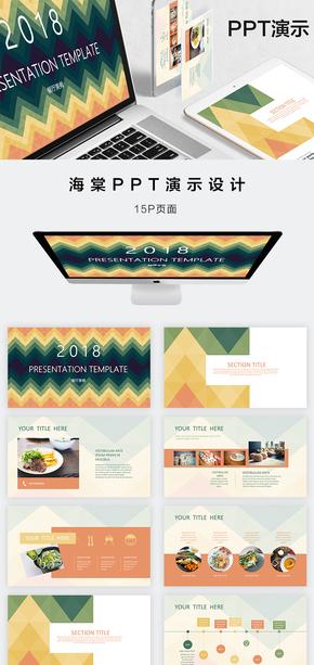 酒店餐厅展示PPT模板
