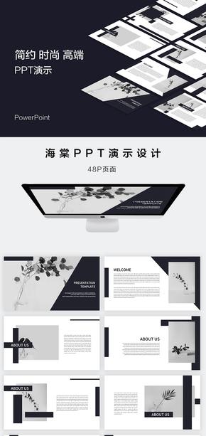 公司团队介绍黑色简约PPT模板