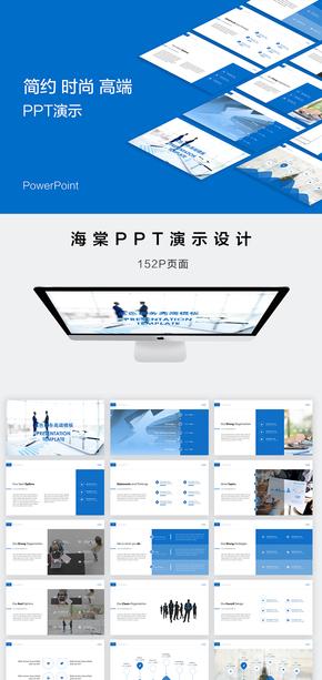 蓝色商务高端PPT模板