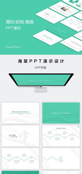 商务演讲介绍计划PPT模板