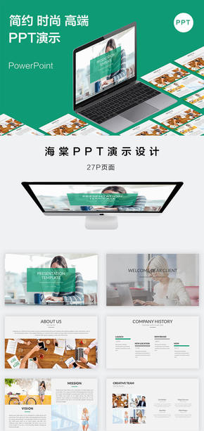 绿色清新淡雅商务计划总结汇报PPT模板