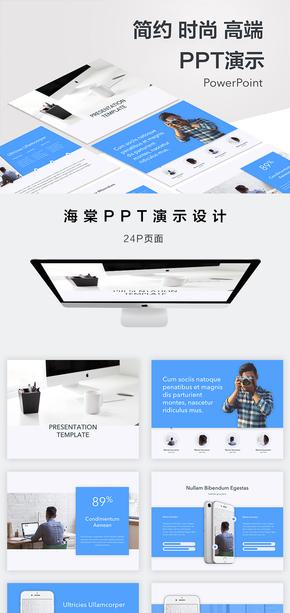 简约时尚简历蓝色PPT模板