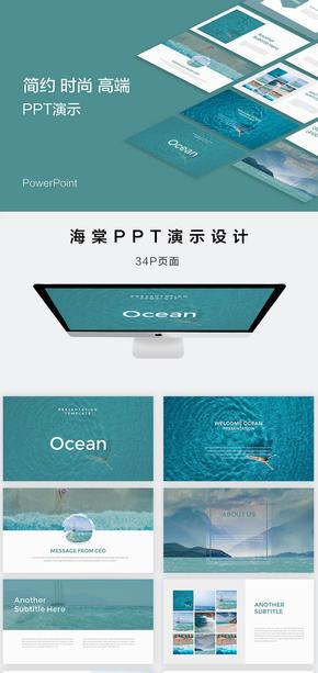 海洋版式美学PPT模板
