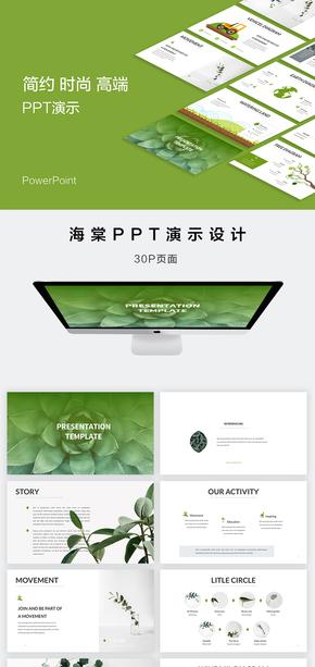 环保绿色节约PPT模板
