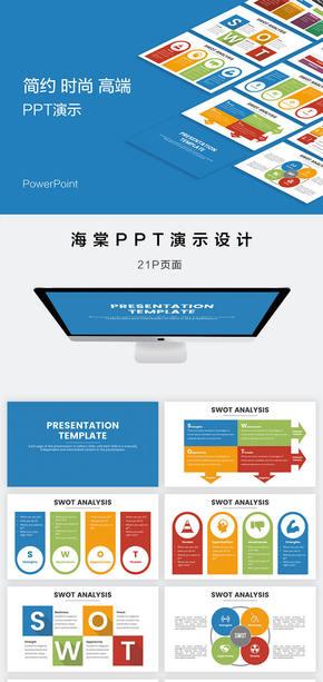 图表美学设计PPT模板