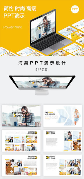 黄色商务计划工作总结PPT模板