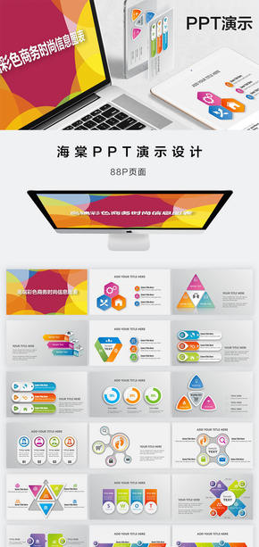 高端彩色商务时尚信息图表
