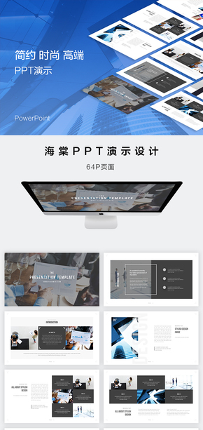 公司战略规划PPT模板