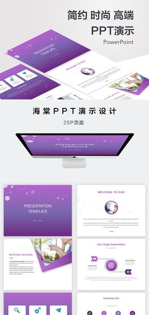 紫色商务简约PPT模板