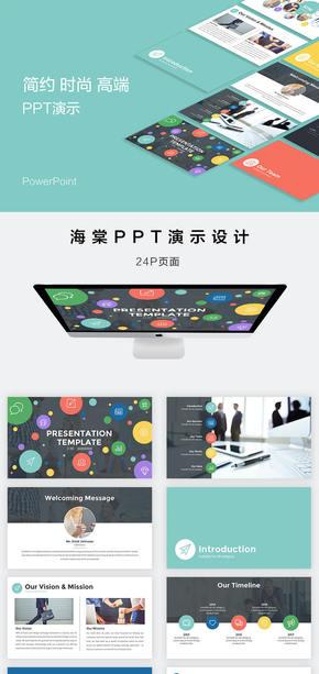 多彩样式美学PPT模板
