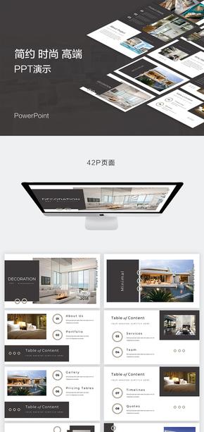 室内装饰装修高端PPT模板
