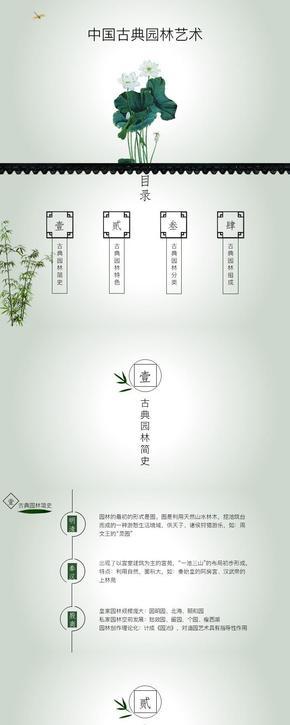 绿色简约大方小清新中国风古典园林艺术教学用水墨鱼动画PPT模板
