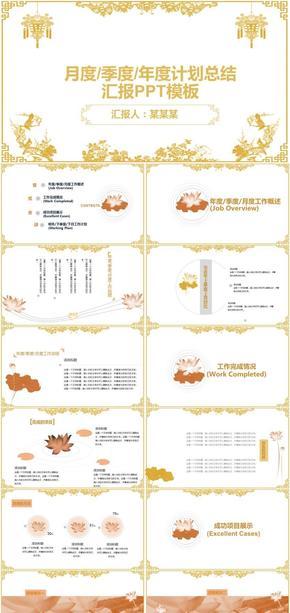 金色剪纸镂空窗花商务总结PPT模版