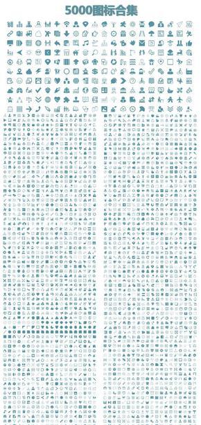 【矢量图标】可编辑5000+PPT图标