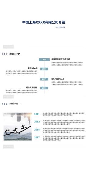 蓝白扁平简约公司介绍PPT模板