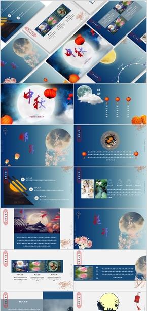 【9月演示】蓝色中秋节中国风PPT模板