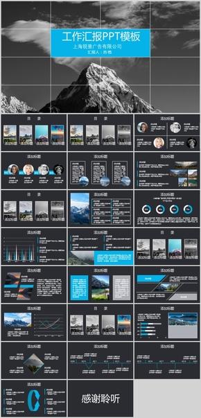 蓝色扁平化高端科技商务汇报工作总结产品发布
