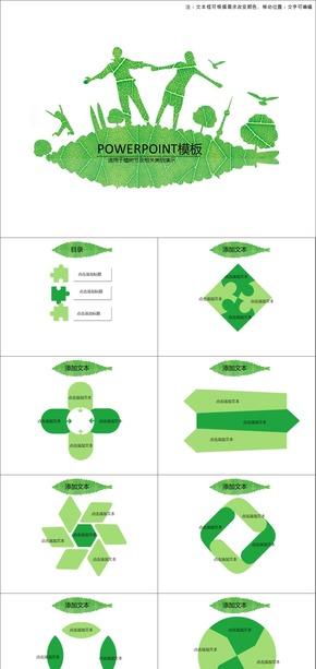 卡通简约植树节PPT模板 17