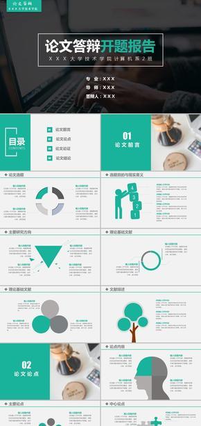 完整框架全图型绿色毕业论文答辩开题报告通用ppt模板