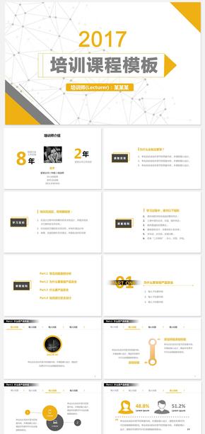 黄色扁平课程培训PPT模板