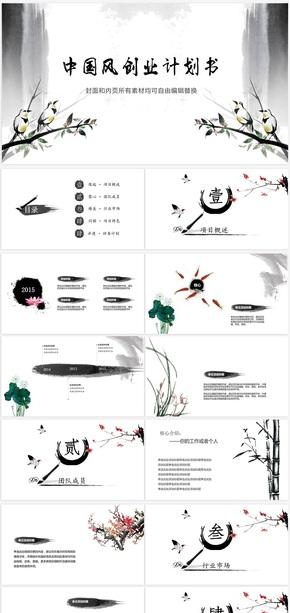 中国风创业计划