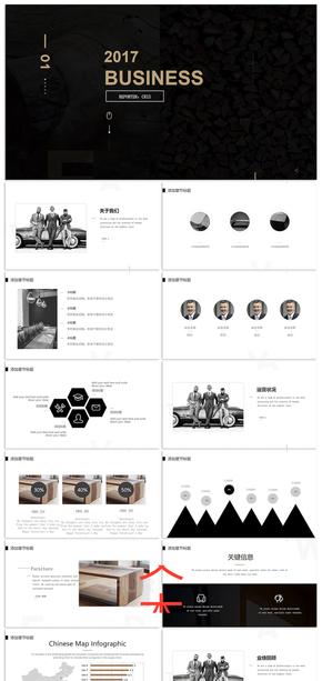 黑白简约商务通用演示模版