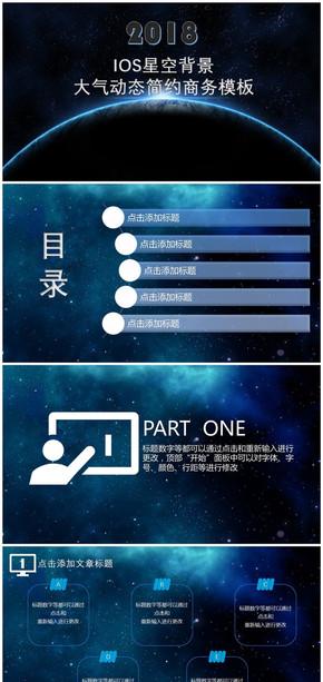 蓝色IOS星空背景 大气动态简约商务模板