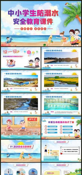 中小学生防溺水安全教育课件游泳安全课件