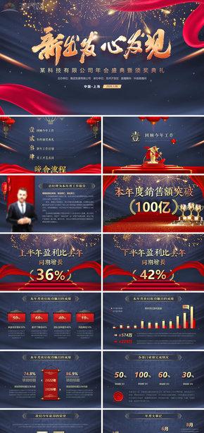 红蓝公司年会暨颁奖典礼新征程新跨越工作报告总结颁奖年会