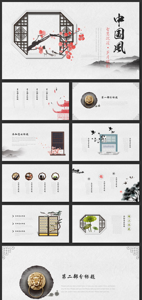 水墨中国风工作总结ppt模板古典动态中国风水墨总结PPT