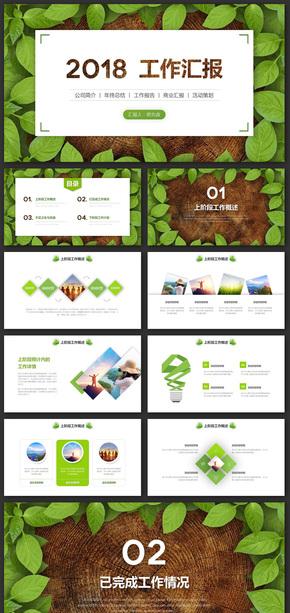 绿色环保年终总结新年计划商务策划工作汇报