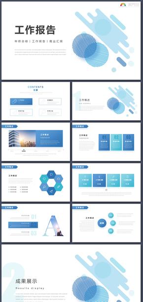 蓝色商务策划工作汇报总结计划企业文化