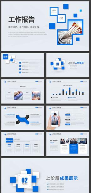 蓝色扁平化工作汇报年中总结商业计划书PPT模板