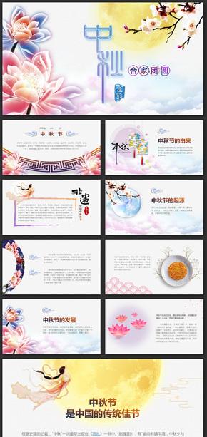 精美中国风中秋情中秋节的由来课件动态PPT模板