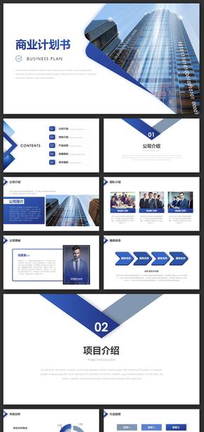 蓝色商业计划书公司介绍项目规划产品运营发展规划投资计划书工作报告计划总结
