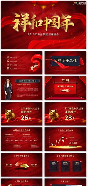 多音频红色年终总结工作报告公司年会企业颁奖典礼