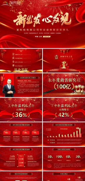 红色公司年会暨颁奖典礼新征程新跨越工作报告总结颁奖年会