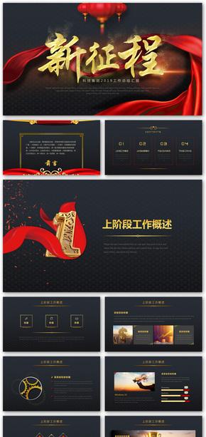 中国红年终总结工作报告商业汇报公司年会企业宣传