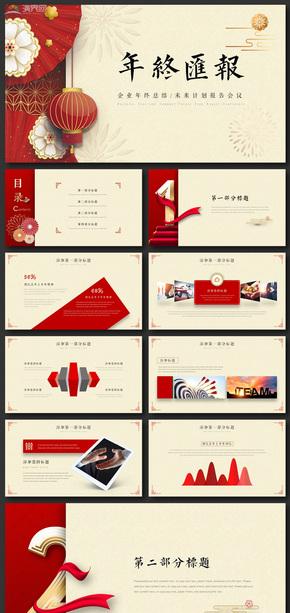 中国风年终总结工作汇报部门上报公司销售业绩培训计划商业计划书